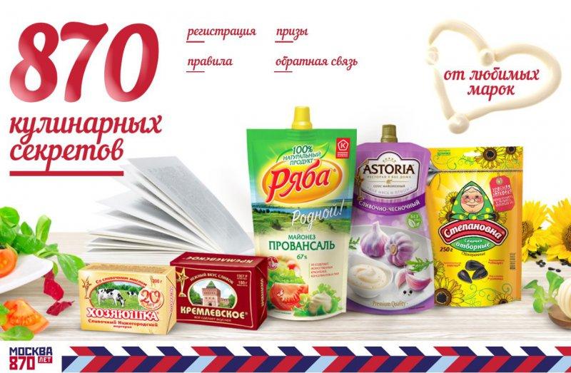Акция Ряба: «870 Кулинарных секретов от любимых марок НМЖК»