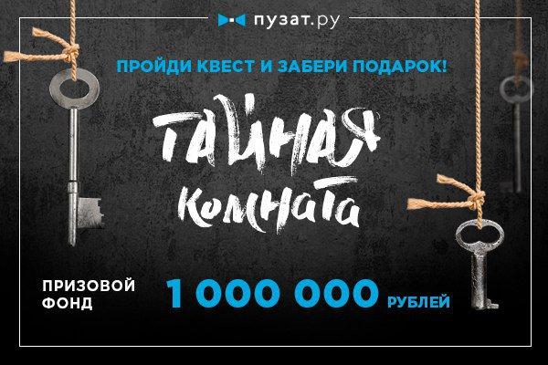 Конкурс Пузат.ру: «Тайная комната»