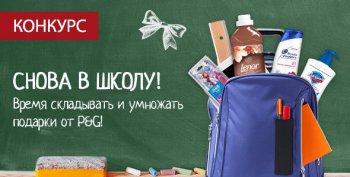 Конкурс Everydayme.ru и P&G: «Снова в школу!»