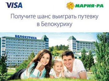 Акция VISA и Мария-Ра: «Выиграй путевку в Белокуриху от Visa и Мария-Ра»