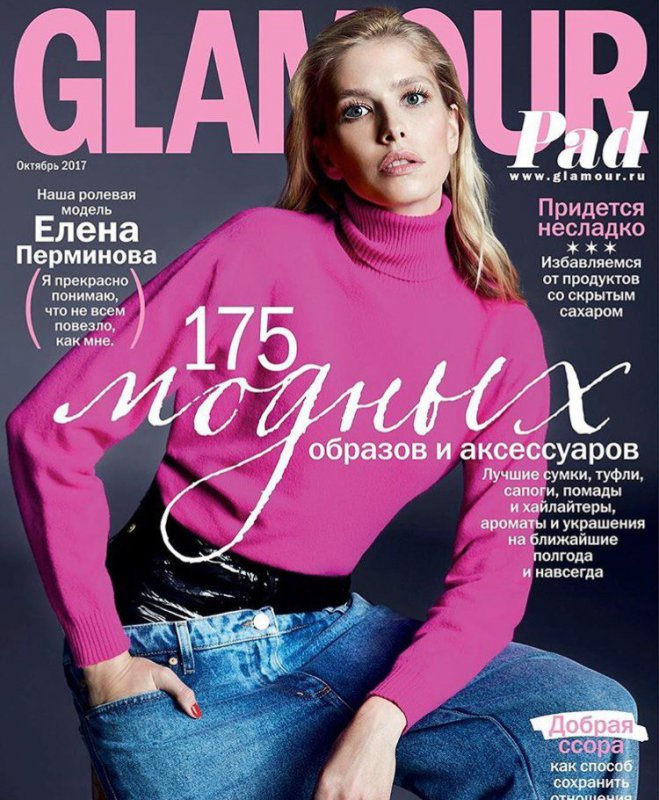 Пробники в журнале Glamour октябрь 2017