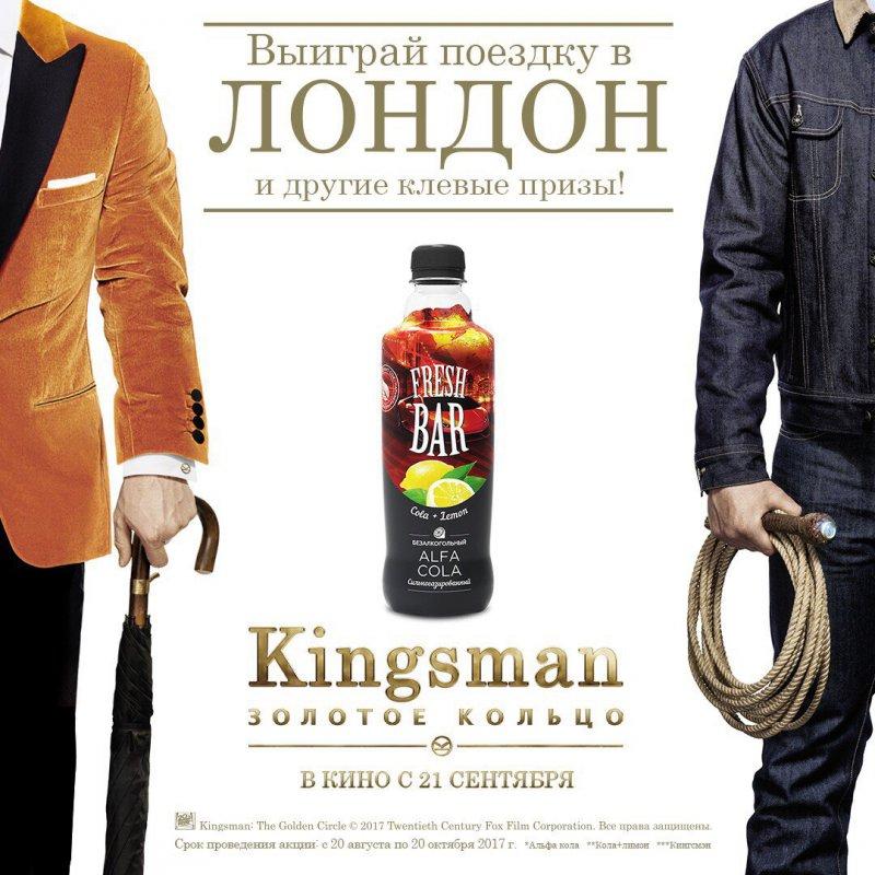 Акция Fresh Bar: «Fresh Bar. Kingsman»