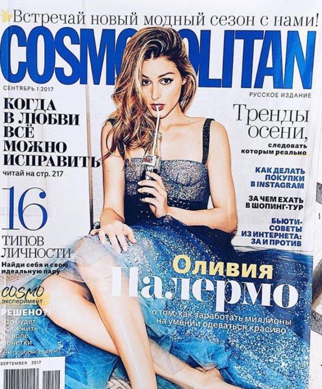 Пробники в журнале Cosmopolitan сентябрь 2017