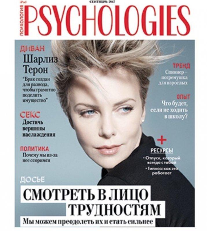 Пробники в журнале Psychologies сентябрь 2017