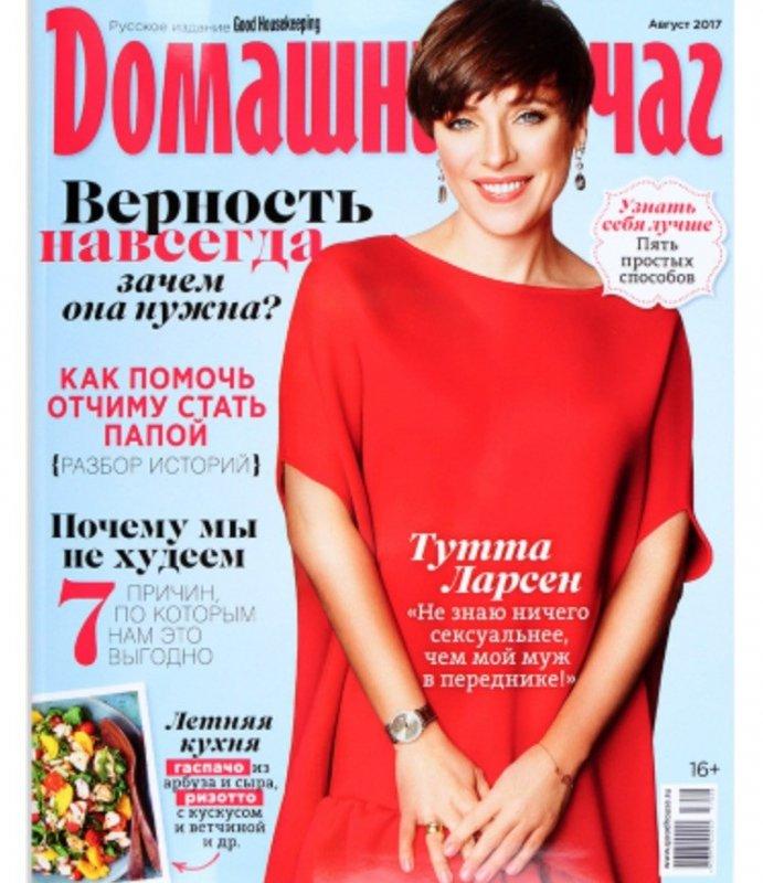 Пробники в журнале Домашний очаг август 2017