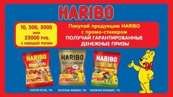 Акция Haribo: «Получи гарантированный денежный приз от HARIBO»