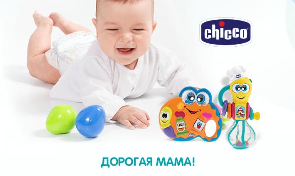Игрушка Chicco в подарок при покупке Pampers ProCare в Детском Мире!