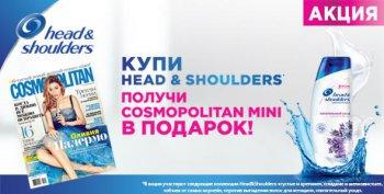 Купи шампунь Head & Shoulders и получи в подарок журнал Cosmopolitan mini.