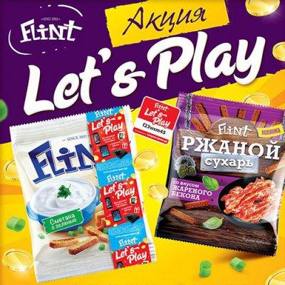 Акция Flint: «Let' s Play»