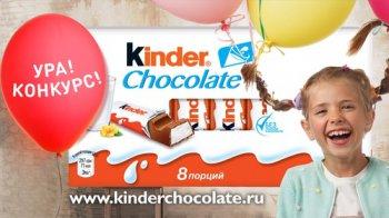 Конкурс Kinder Chocolate: «Новая Звезда Kinder Chocolate»