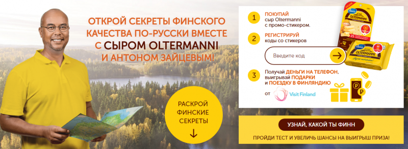 Акция Oltermanni: «Секреты финского качества по-русски!»