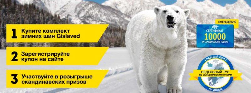 Акция Gislaved: «Gislaved Скандинавский прогноз на зиму!»