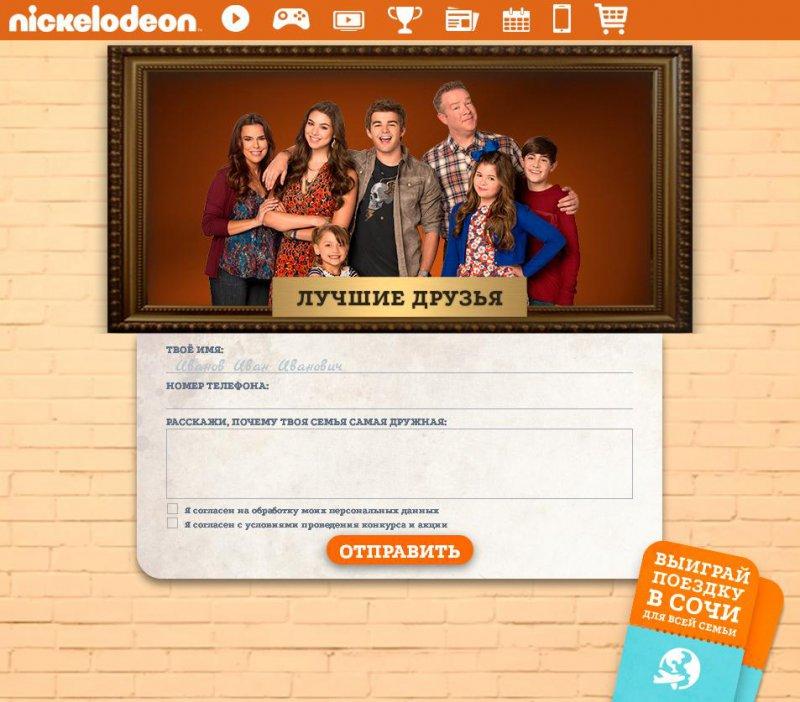 Конкурс Nickelodeon: «Конкурс на самую дружную семью»