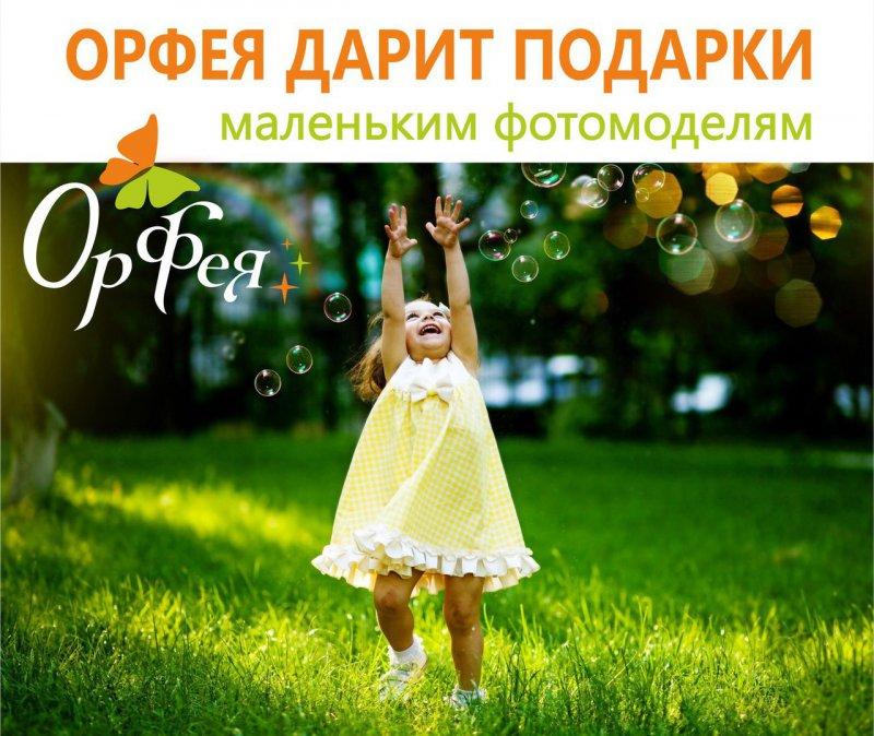 Акция Орфея: «Орфея дарит призы маленьким фотомоделям»