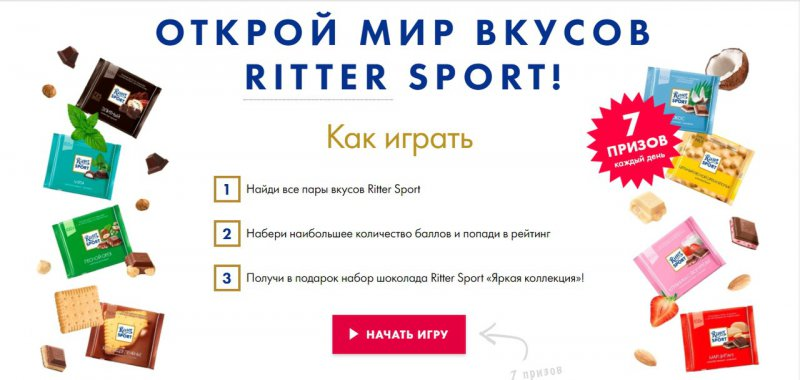 Конкурс Ritter Sport: «Открой мир вкусов Ritter Sport»