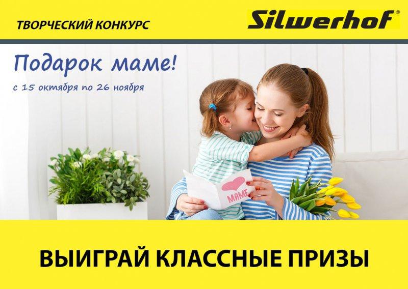 Конкурс Silwerhof: «Подарок маме!»