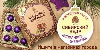 Акция Сибирский кедр: «Сибирский кедр исполняет желания!»