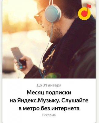 Месяц бесплатной подписки на Яндекс.Музыка и другие скидки в приложении Яндекс.Метро до 31 января 2018 года