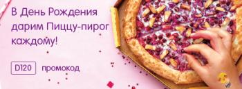 Пицца-пирог в подарок по промокоду в день рождения от Додо Пицца
