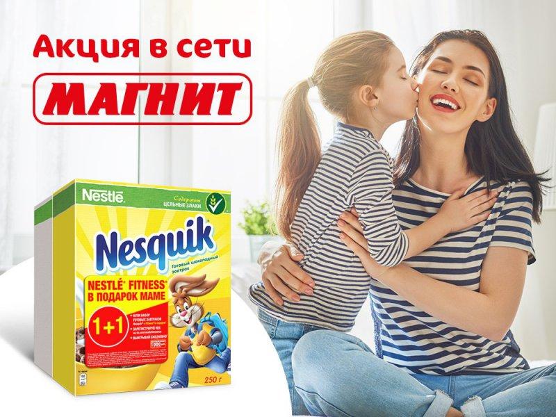 Акция Nestle Fitness и Nesquik: «Подарок маме»