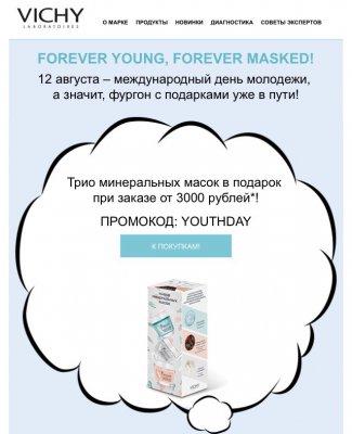 Трио минеральных масок VICHY в подарок в международный день молодёжи!