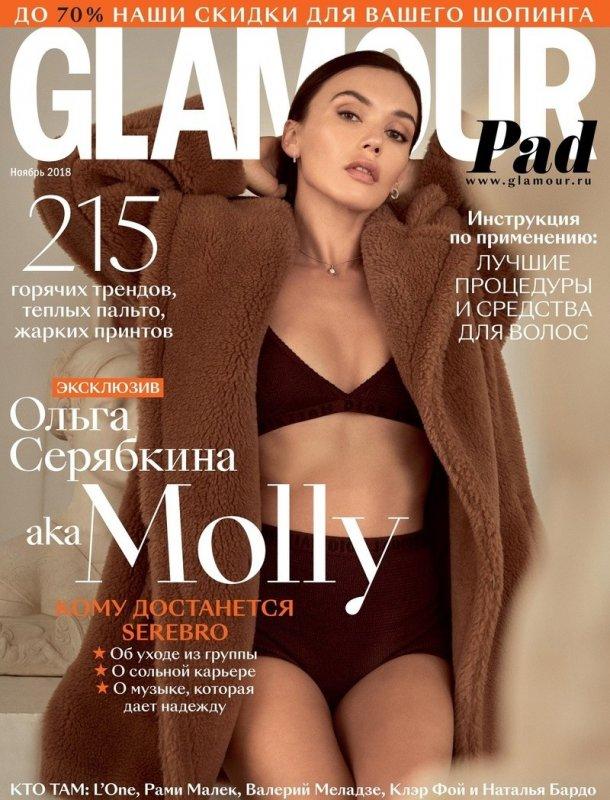 Вложение в журнал Glamour (Гламур) за ноябрь 2018 года