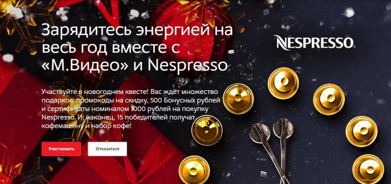 Новогодний квест с призами от М.Видео до 11 декабря 2018 года ... 0099b0c2058
