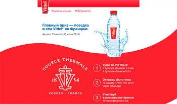 Акция Vittel: «Программа лояльности Vittel»