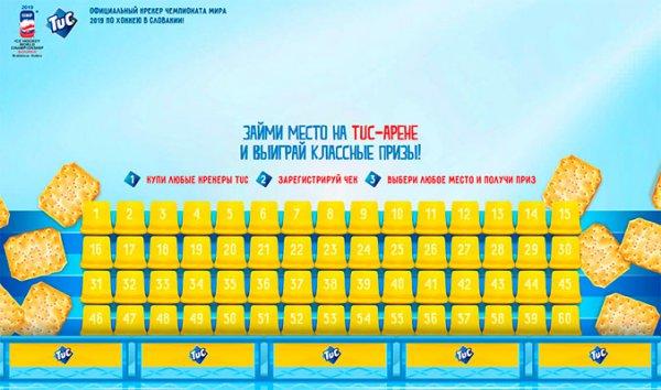 Акция Tuc: «Tuc Арена призов»