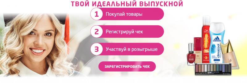 Акция Магнит Косметик: «Твой идеальный выпускной»