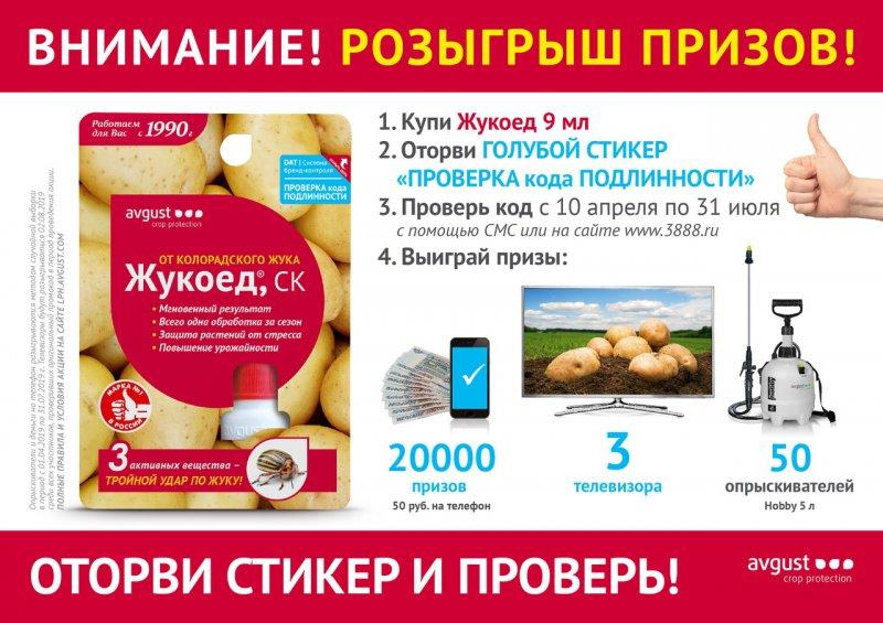 Акция Жукоед: «Проверь код подлинности - участвуй в розыгрыше призов!»