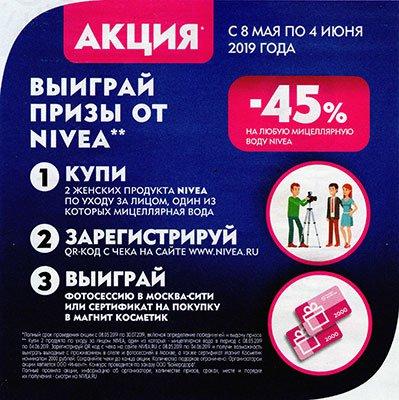 Акция NIVEA и Магнит Косметик: «Выиграй фотосессию в Москва-Сити»