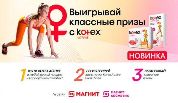 Акция Kotex и Магнит, Магнит Косметик: «Выигрывай классные призы с Kotex Active»