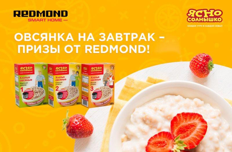 Акция Ясно Солнышко: «Овсянка на завтрак – призы от REDMOND!»