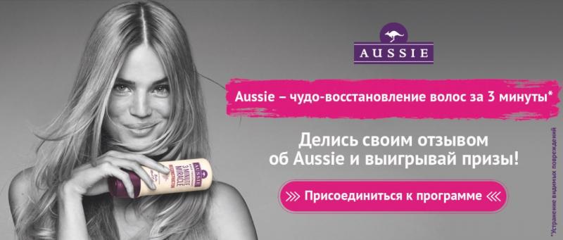 Тестирование «Aussie - чудо-восстановление волос за 3 минуты!» на WOOP до 30 июня 2019 года