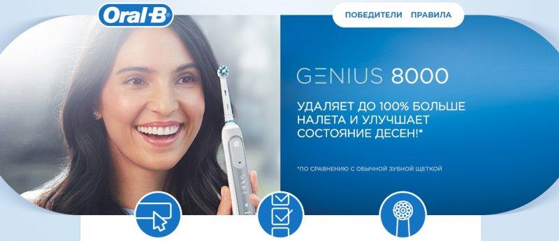 Зубная щетка Oral-B Genius за заполнение анкеты от P&G до 9 июня 2019 года