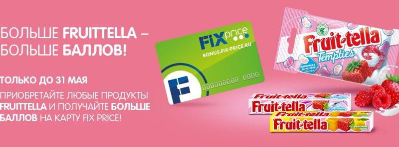 До 31 мая 2019 года в Fix Price, приобретая продукцию Fruittella по карте Fix Price, Вы получаете больше бонусных баллов!