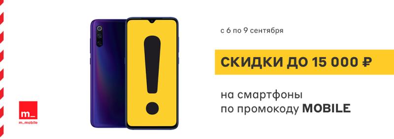 Скидки до 15 000 рублей на смартфоны по промокоду в М.Видео до 9 сентября 2019 года