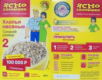 Призы за покупки продукции Ясно Солнышко в Магните до 15 декабря 2019 года