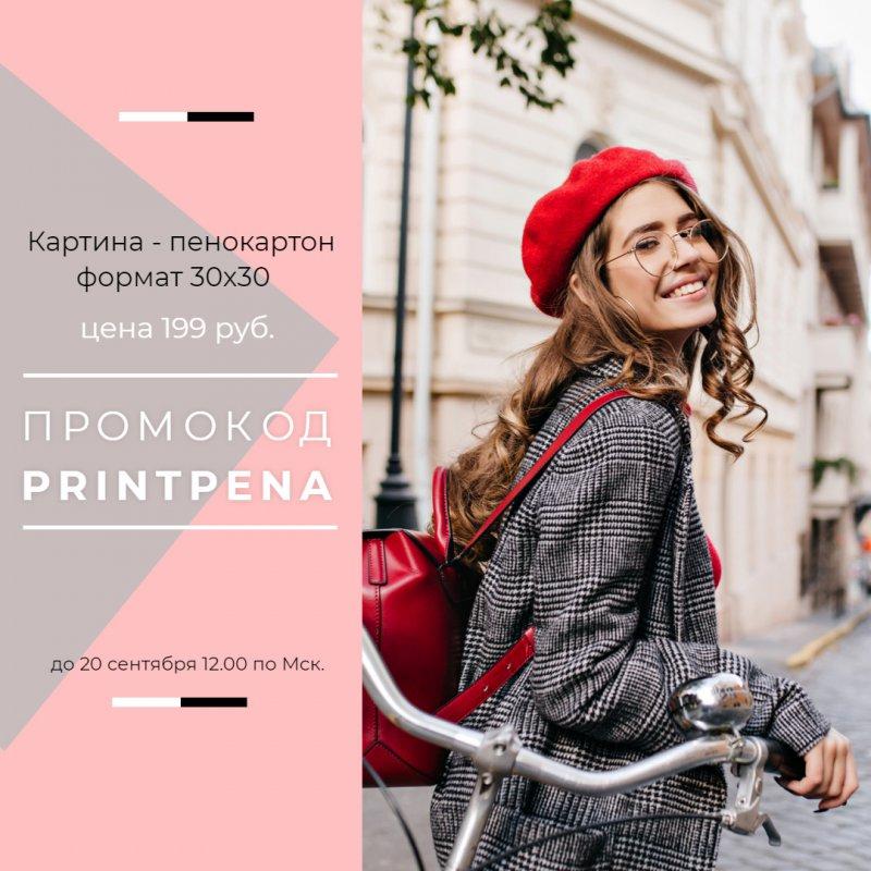 Пенокартон 30x30 за 199 рублей в NetPrint до 20 сентября 2019 года