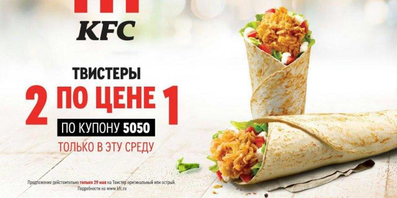 ДВА Твистера по цене одного в KFC!