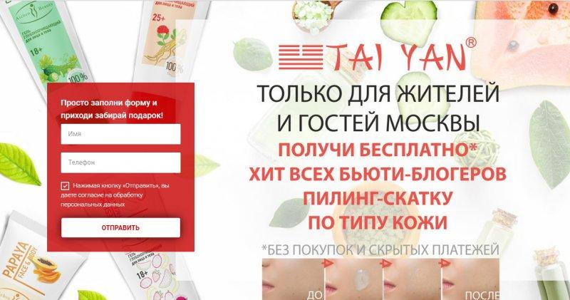 Пилинг-скатка бесплатно от магазина азиатской косметики TaiYan