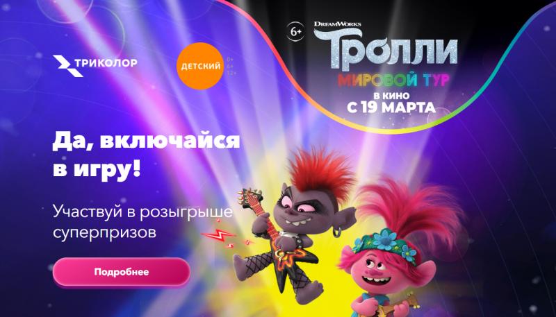 Акция Триколор ТВ: «Тролли. Мировой тур»