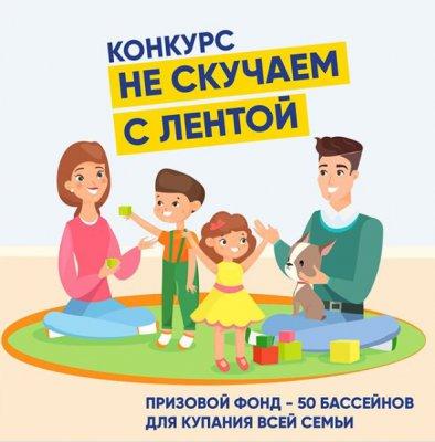 Выиграйте детский бассейн в конкурсе «Не скучаем с Лентой» с 22 мая до 1 июня 2020 года