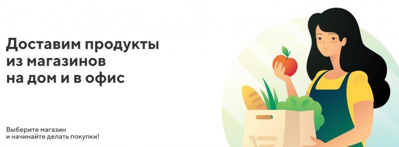 Скидка на покупку в сервисе доставки из гипермаркетов Сбермаркет