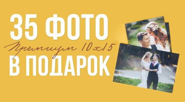 35 фотографии 10х15 бесплатно в NetPrint до 25 мая 2020 года