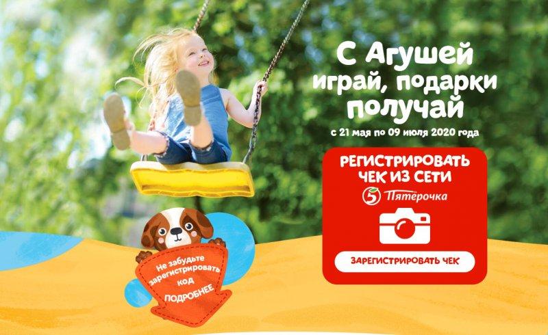 Призы за покупку продукции Агуша в Пятёрочке по 9 июля 2020 года