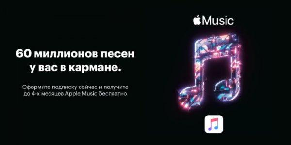 Бесплатная подписка Apple Music