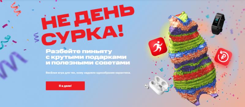 Призы от МТС в конкурсе «Не день сурка» до 16 июня 2020 года