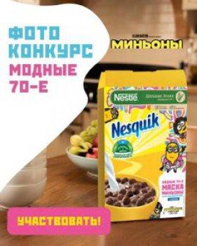 Конкурс Nesquik и Kosmostars, Cini Minis: «Модные 70-е от NESQUIK»